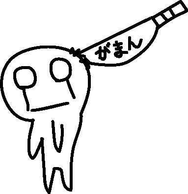 f:id:ekuro:20180527200320p:plain