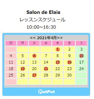 カルトナージュ カルトナージュ教室 大阪 岸和田 Elais
