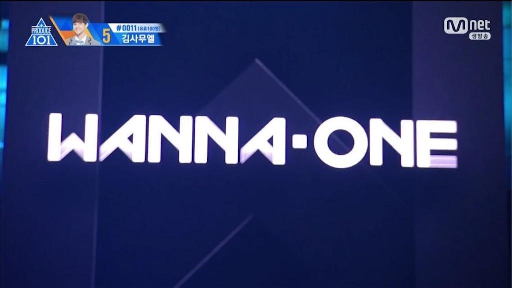「Wanna one」の画像検索結果