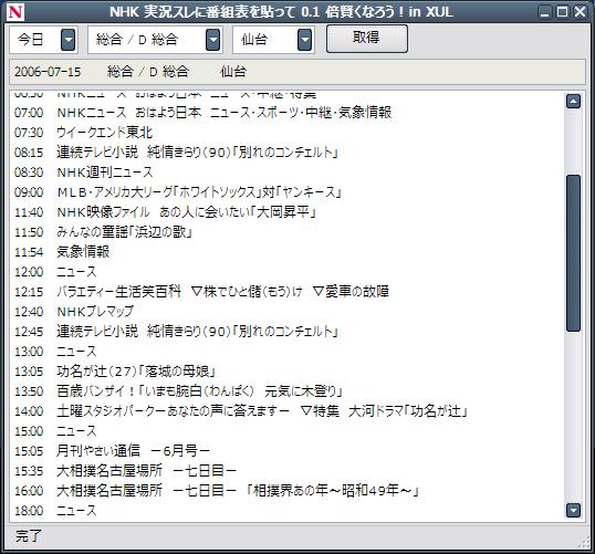 NHK の番組表をほげほげするブツの完成品っぽいもの