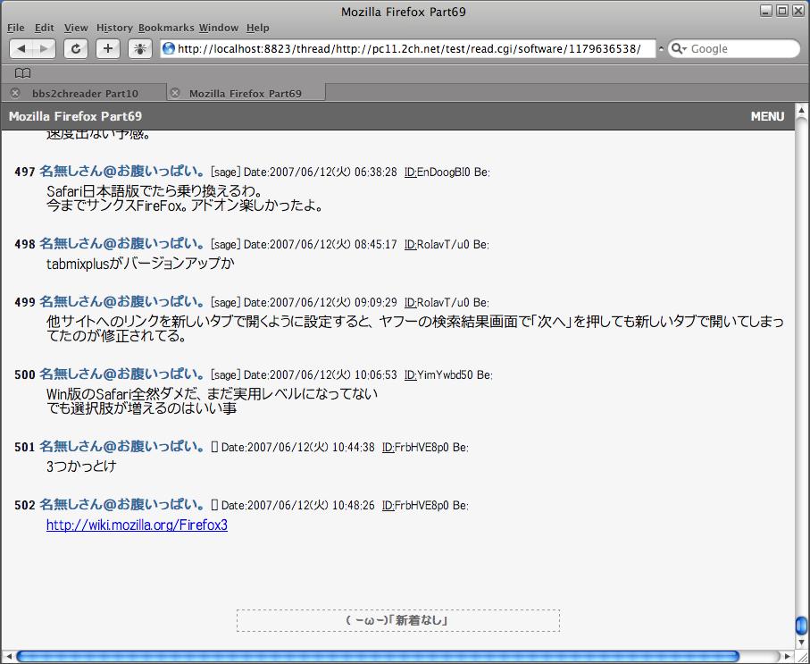 bbs2chreader with Safari 3 Public Beta for Windows