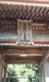 [遊佐][神社]蕨岡 大物忌神社