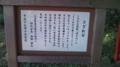 [遊佐][神社]蕨岡 大物忌神社 さざれ石
