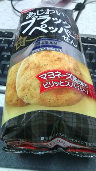 亀田製菓 あじわいブラックペッパーせん 15 枚