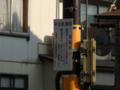 [酒田][鉄]酒田港線・千日前踏切