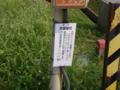 [酒田][鉄]羽越本線・京屋踏切