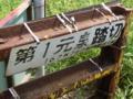 [酒田][鉄]羽越本線・第一元泉踏切