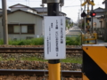 [酒田][鉄]羽越本線・第二大町踏切