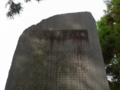 [酒田][神社]福徳稲荷神社・本間光勇翁功績碑