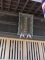 [酒田][神社]福徳稲荷神社