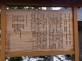 [遊佐][神社]鳥海山大物忌神社 吹浦口之宮 由緒書