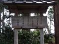 [羽黒山][鶴岡・羽黒][神社]蜂子皇子墓