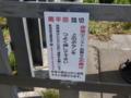 [酒田・平田][鉄]羽越本線・南平田踏切