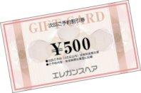 f:id:elegancehair:20200408152250j:plain