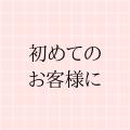 f:id:elegancehair:20200410174950p:plain