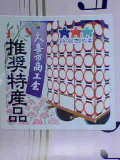 f:id:eleki-com:20080711135138j:image