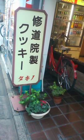 f:id:eleki-com:20110110193942j:image:left