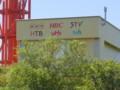 釧路テレビ・ラジオ送信所(2011) / Kushiro TV and Radio Transmitter Site (2011)