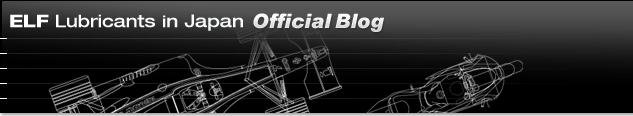ELF Lubricants JAPAN Official Blog