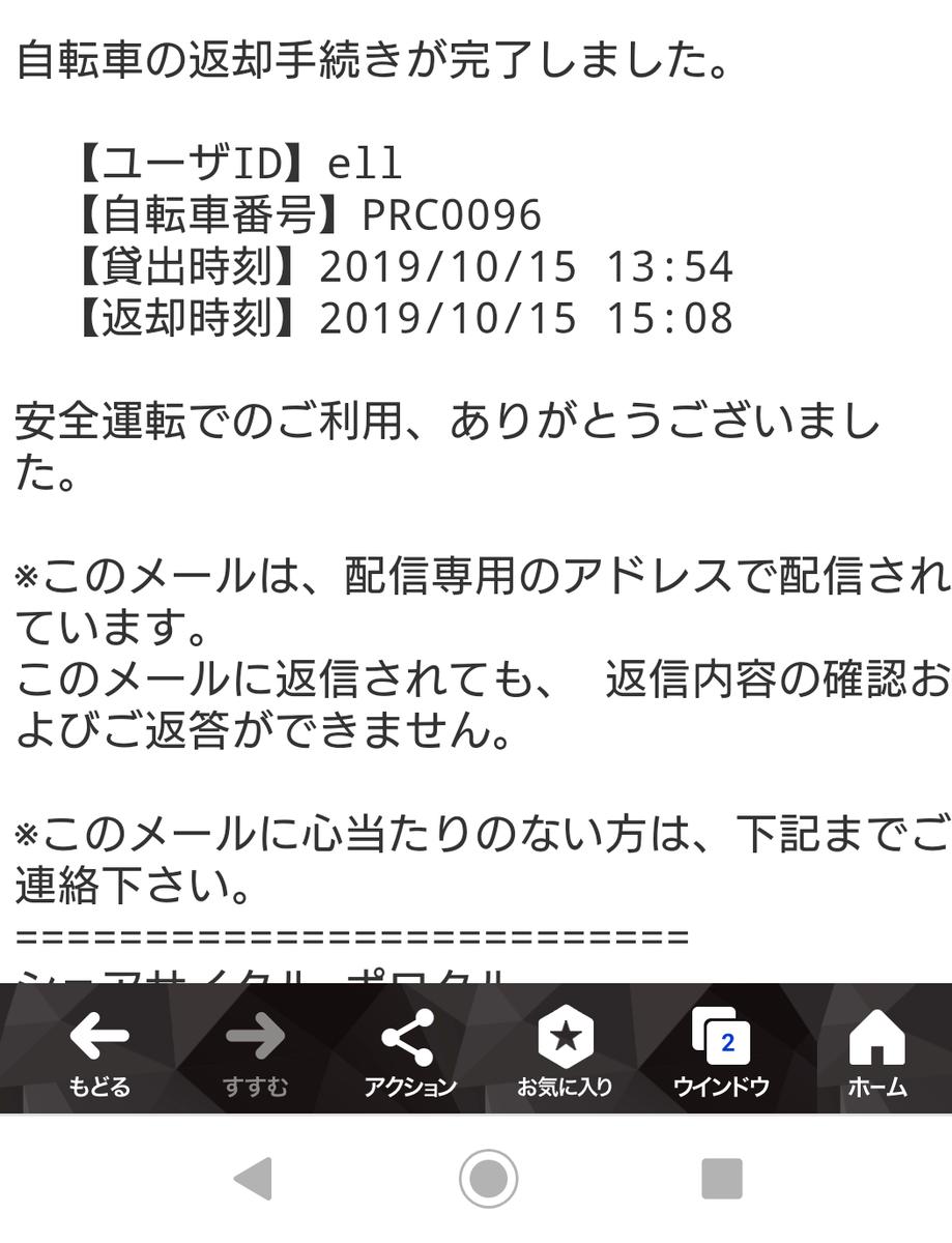 f:id:ellelo:20191015232850p:plain