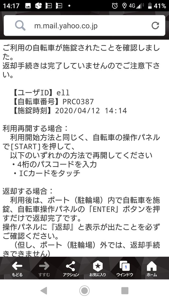 f:id:ellelo:20200416201349p:plain