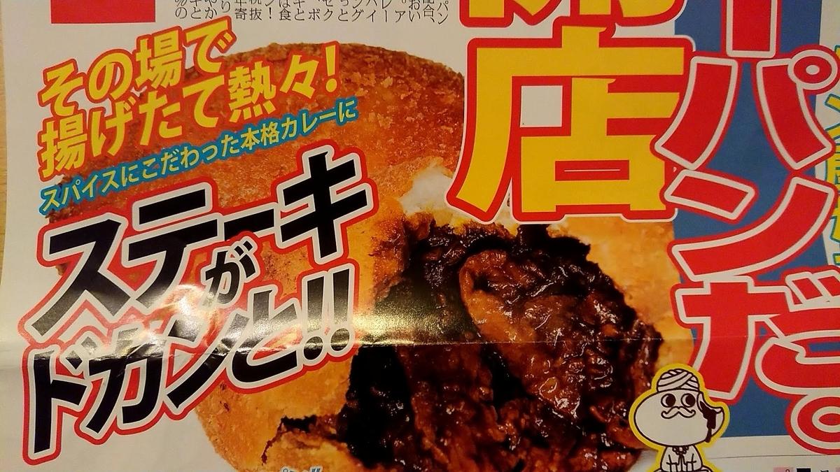カレー パン ステーキ