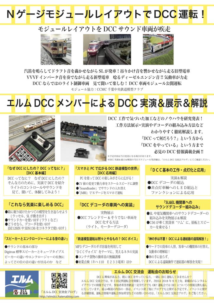 f:id:elmDCC:20180608162108p:plain