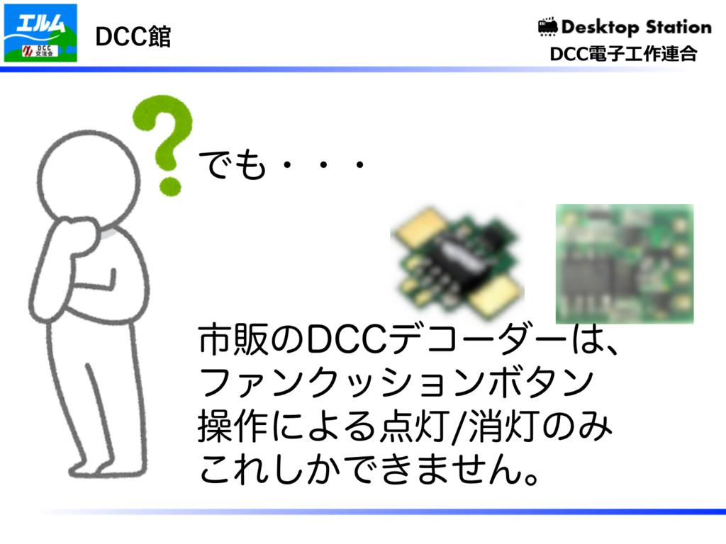 f:id:elmDCC:20180826225035p:plain