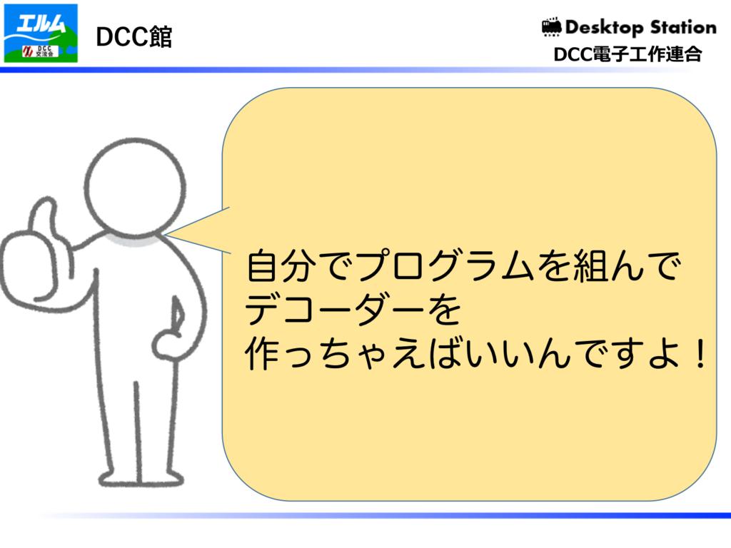 f:id:elmDCC:20180826225100p:plain