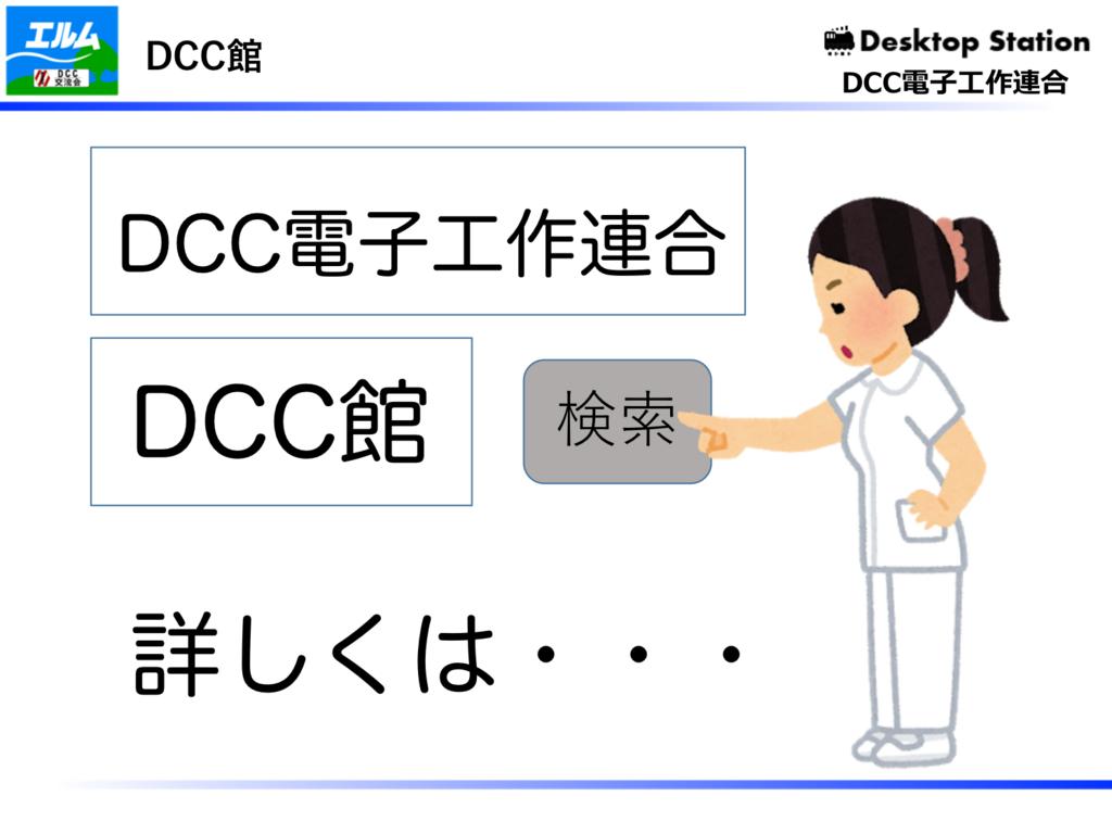 f:id:elmDCC:20180826225741p:plain