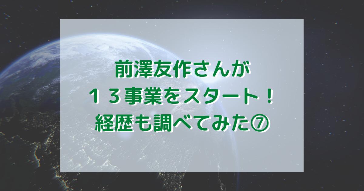 f:id:elonmaskcharacter:20210427232615p:plain