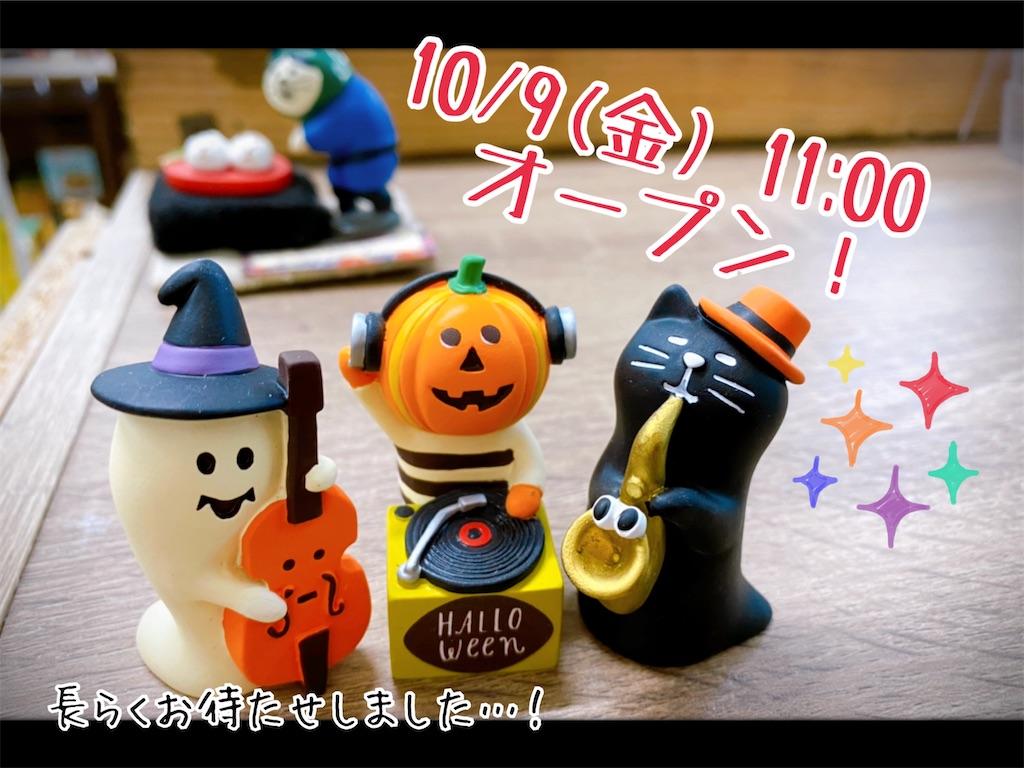 f:id:elufe_okinawa:20200930093143j:image