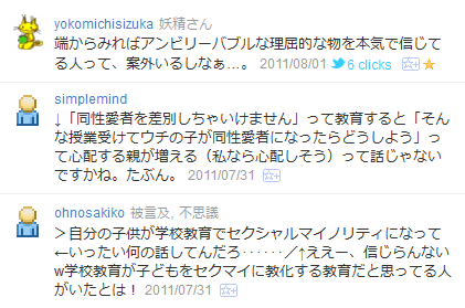 http://b.hatena.ne.jp/entry/d.hatena.ne.jp/elve/20110731/1312113277