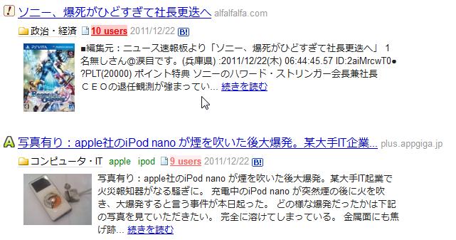 f:id:elve:20111222224641p:image:w600