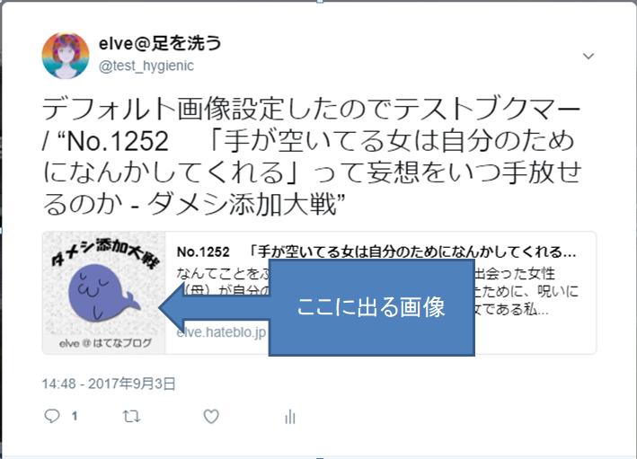 f:id:elve:20170915201538p:plain