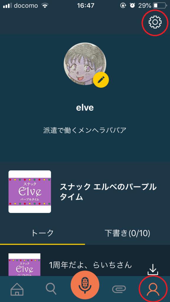 f:id:elve:20180811170234p:plain