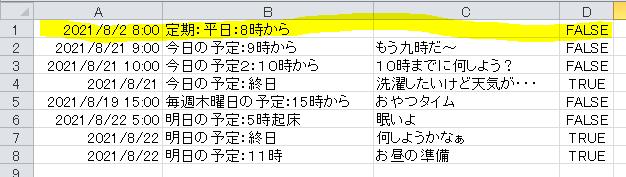 f:id:elve:20210821094356p:plain