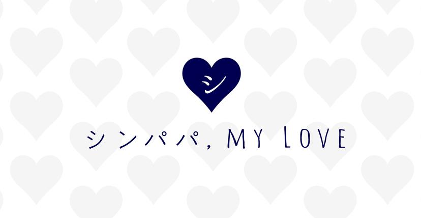 「シンパパ, my Love」の旧デザインの画像(グレーのハートにネイビーのタイトルロゴ)