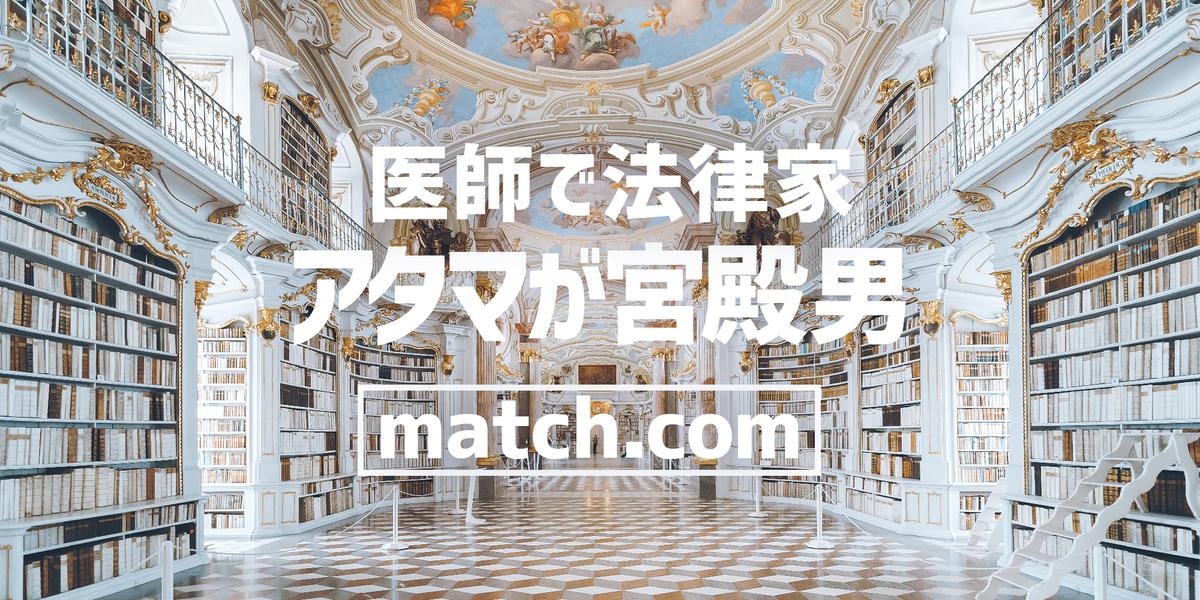 医師で法律家、アタマが宮殿男(match.com)