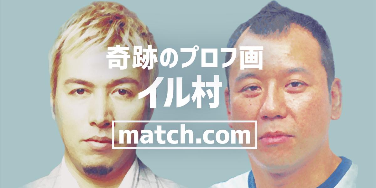 奇跡のプロフ画、イル村(match.com)