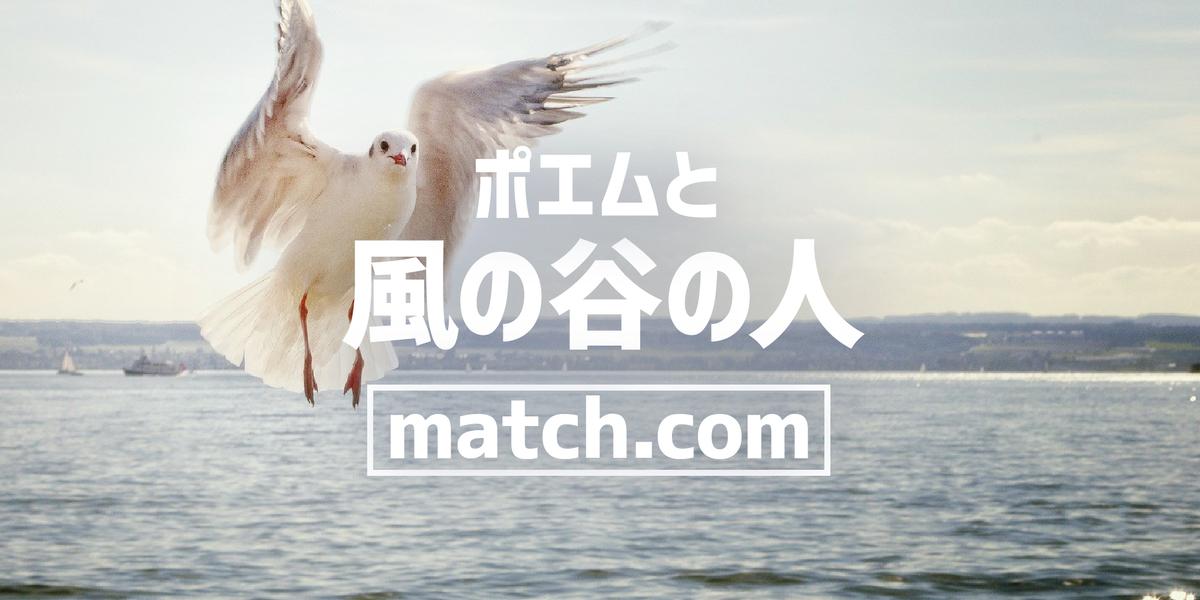 ポエムと風の谷の人(match.com)
