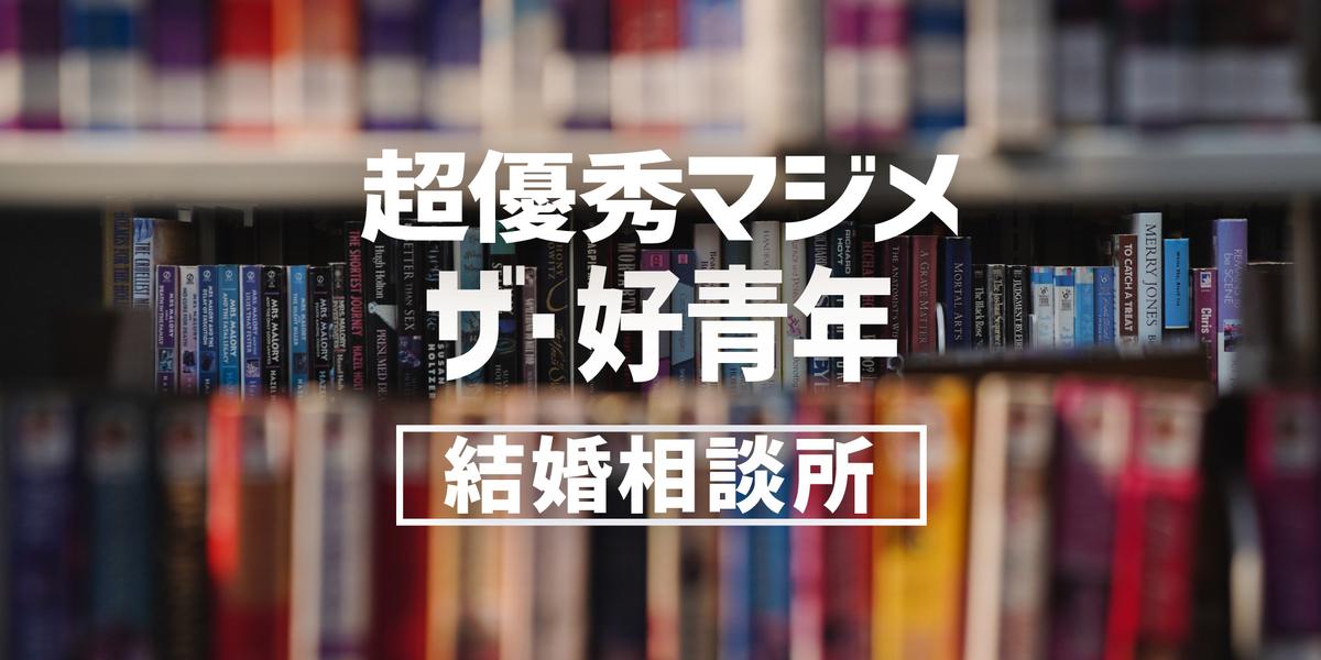 超優秀マジメ「ザ・好青年」(結婚相談所)
