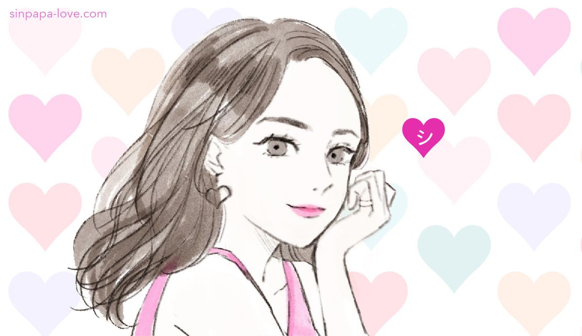 カラフルなハートを背景に、頬杖し微笑むえむの似顔絵=「シンパパ, my Love」のイメージ画像