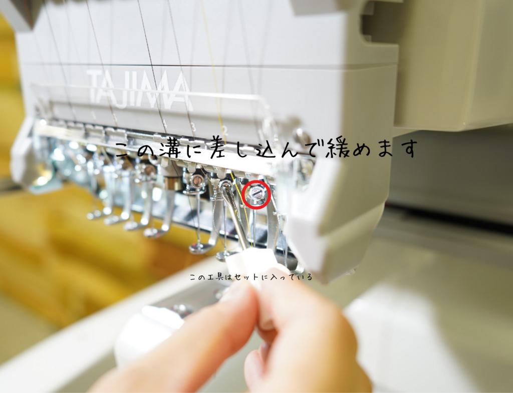 f:id:embroideryplay:20180706162820j:plain