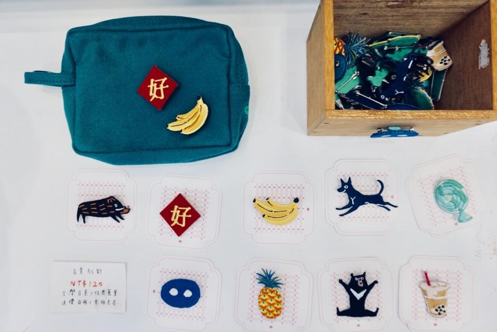 f:id:embroideryplay:20180827171721j:plain