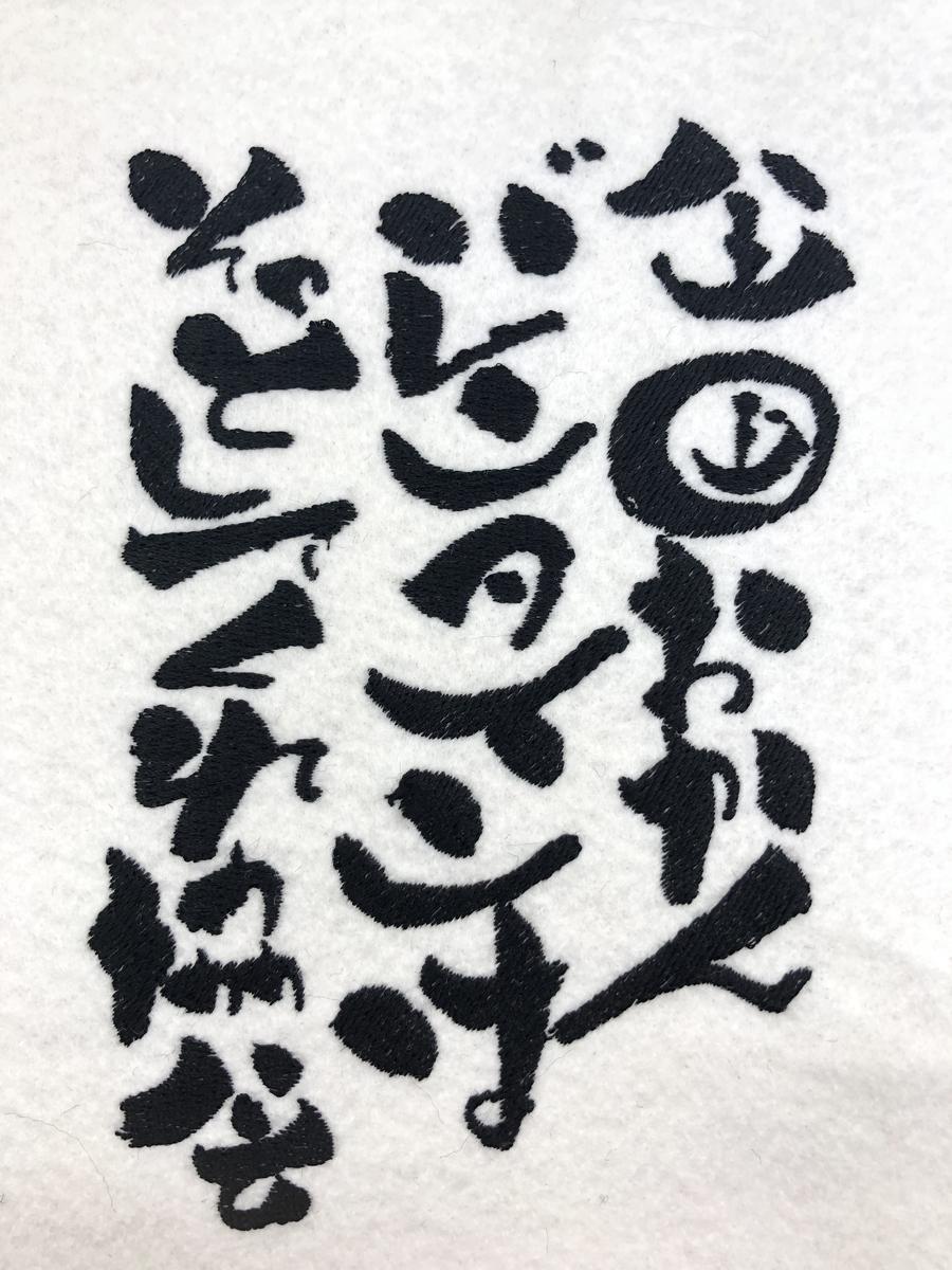 f:id:embroideryplay:20200207150253j:plain