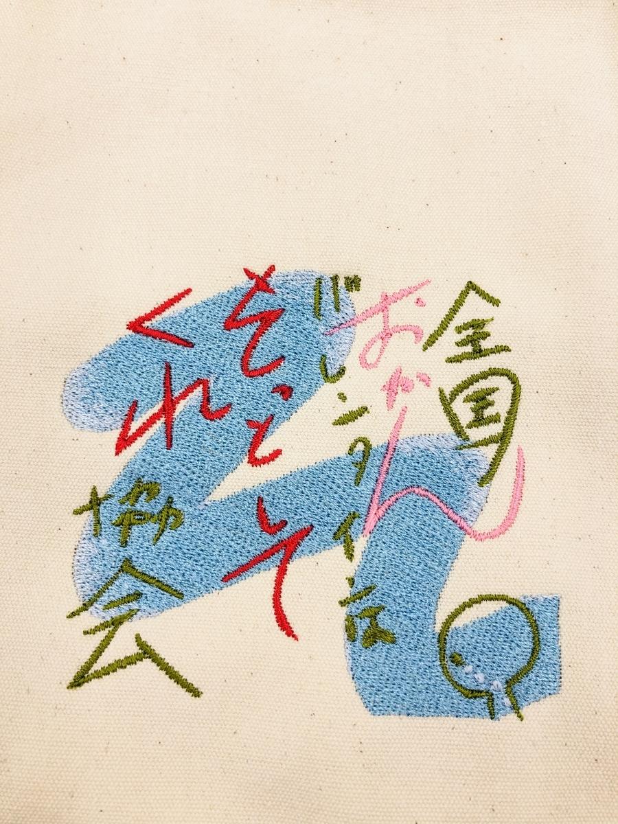 f:id:embroideryplay:20210304162705j:plain