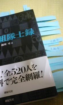 恵美の幕末日記~歳さんに想いを馳せて~-120122_1819~0001.jpg