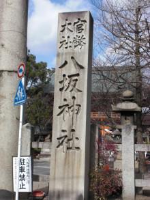恵美の幕末日記~歳さんに想いを馳せて~-八坂神社