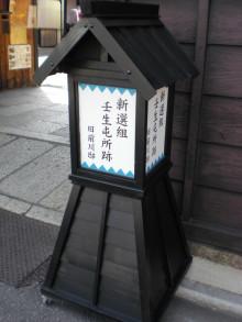 恵美の幕末日記~歳さんに想いを馳せて~-旧前川邸